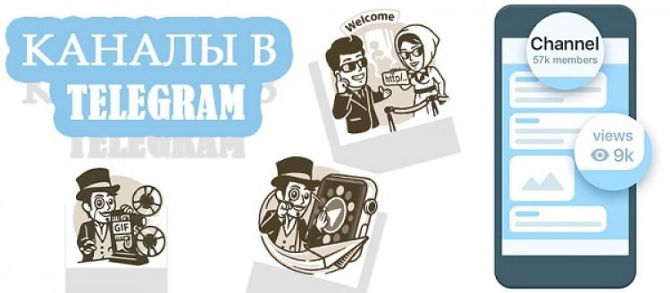 Каналы в Telegram существуют для массового вещания какой-либо информации, в отличие от групп. Какие функции поддерживают каналы и для чего они нужны?