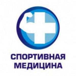 Спортивная медицина, ортопедия и реабелитация