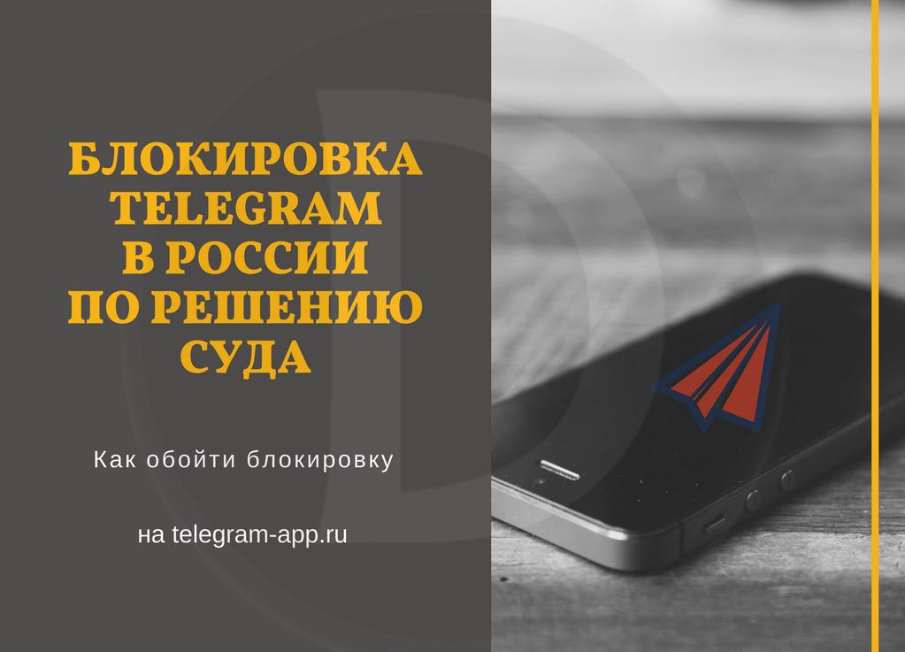 Telegram заблокирован в России: как обойти блокировку