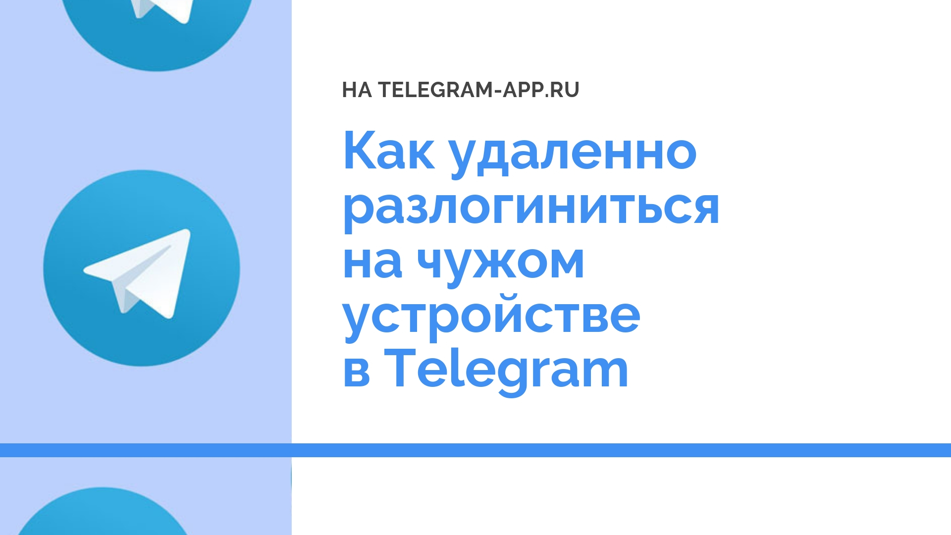 Как удаленно разлогиниться на чужом устройстве в Telegram