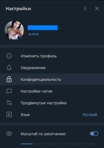 Открыть раздел Конфиденциальность