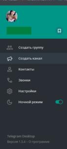 Создать новый канал в Telegram