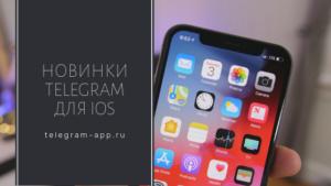 Новинки Telegram для iOS: анимированные эмодзи и другое