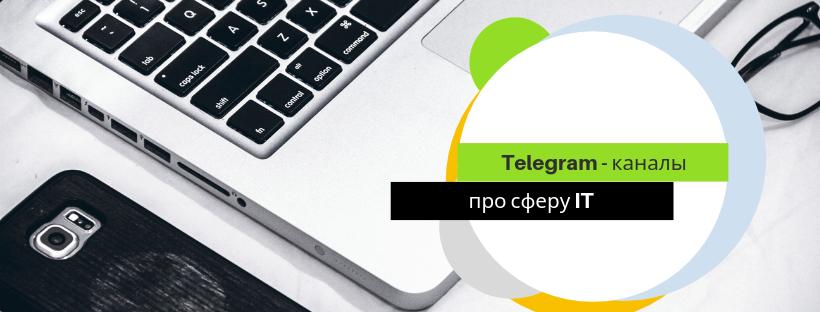 Telegram-каналы про IT-сферу: полезное чтиво для программистов