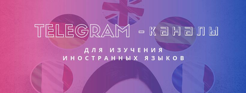 Telegram-каналы для изучения иностранных языков