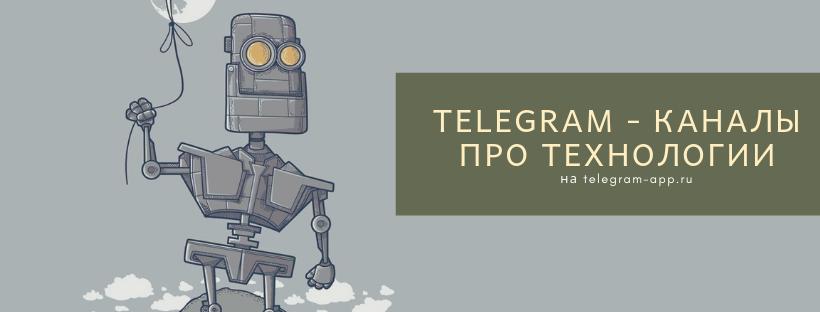 Telegram - каналы про технологии: от роботов до смартфонов