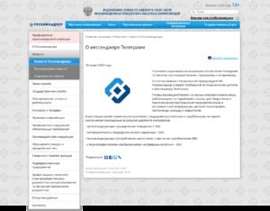 РКН выразил готовность разбокировать Telegram