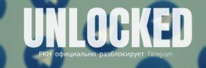 Роскомнадзор официально разблокирует Telegram